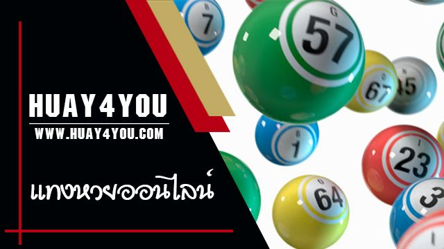 แทงหวยหุ้นไทยเย็นเลขตอง